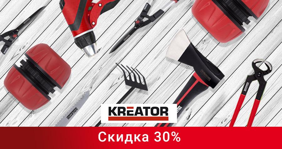"""Товары для сада и огорода ТМ """"KREATOR"""" со скидкой 30%."""
