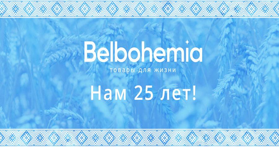 «Белбогемия» отметила свое 25-летие