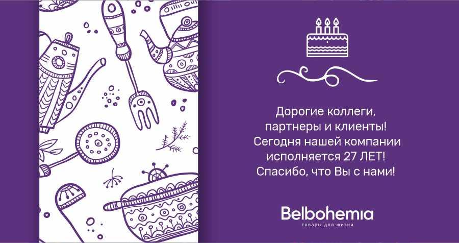 Belbohemia празднует 27 лет!!!
