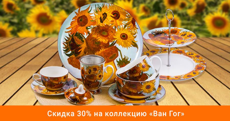 """Фарфоровая посуда """"Ван Гог"""" - скидка 30% в сентябре!"""