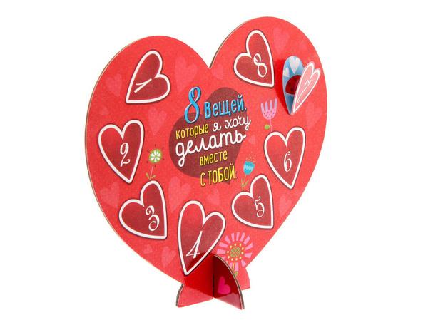 """ОТКРЫТКА картонная с сердечками """"8 вещей, которые я хочу..."""" 18*16 см (арт. 11009741, код 674617)"""