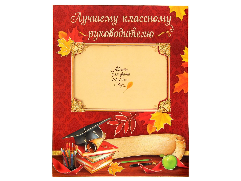 Форма, открытка к дню учителя классному руководителю