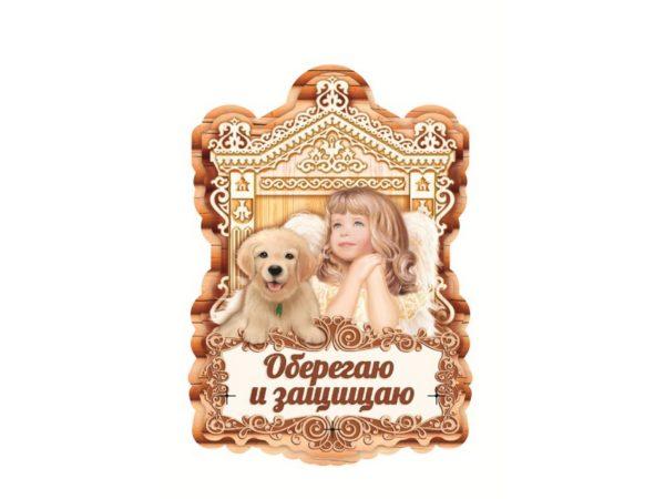 """ВЕШАЛКА ДЛЯ КЛЮЧЕЙ деревянная """"Ангел с собакой"""" 10,5*14,8 см (арт. 25140797, код 159086)"""