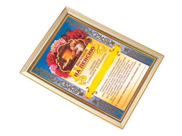 """ДИПЛОМ бумажный в пластмассовой рамке """"С выходом на пенсию"""" 15*20 см (арт. 10969022, код 265921)"""